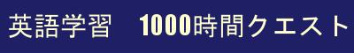 英語学習1000時間クエスト
